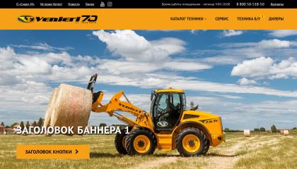 Выпуск обновленного сайт VENIERI.RU