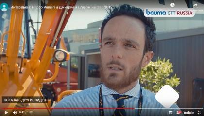 Интервью с Filippo Venieri и Дмитрием Егером на CTT 2019.